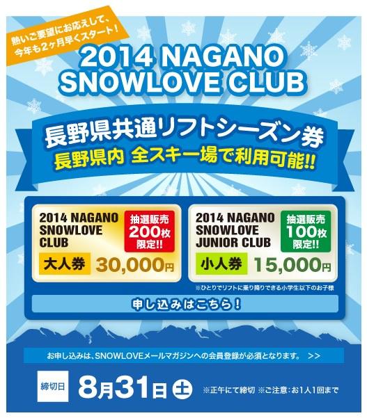 長野県共通シーズン券の当選発表に湧く雪山好き達