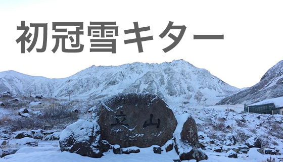 2014年 雪の便りが来たぞ!各地の冠雪画像をご覧あれ