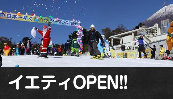 イエティが2014-15シーズンの営業開始!オープン日の現地の様子は?