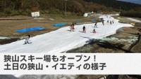 狭山スキー場が14-15シーズンの営業を開始!狭山スキー場とイエティの様子