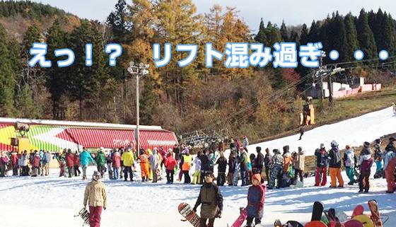 今滑れるゲレンデの一つ、岐阜県鷲ヶ岳のリフト待ちがエラい事に