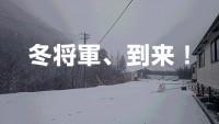 冬将軍2014-15シーズン初登場!雪キタよ! 各地の状況まとめ その1