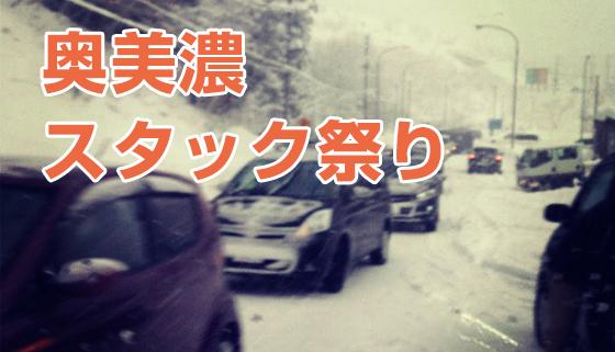 雪降りすぎな岐阜県・奥美濃エリアでスタック祭り開催!渋滞でゲレンデに着かないぞ