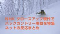 NHKクローズアップ現代で「相次ぐバックカントリー事故」が放送!ネットの反応は?