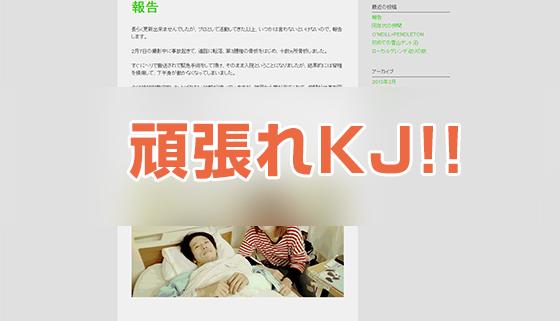 頑張れKJ!! プロスノーボーダー岡本圭司が撮影中の事故で大怪我