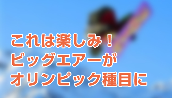 ビッグエアーがオリンピック正式種目に!ネットの反応まとめ