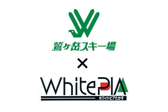 鷲ヶ岳とホワイトピアが業務提携で往来可能に!その名もワシトピア!