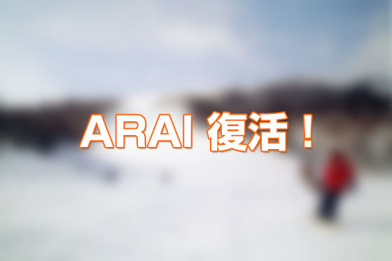 パウダーの聖地ARAIが復活するぞ!?