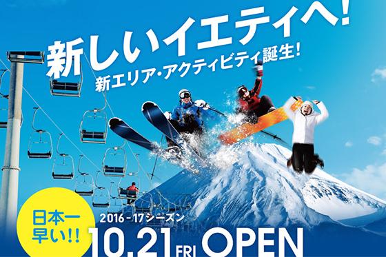 2016-17イエティのオープン日が決定!シーズンが始まるよ!