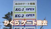 かぐらスキー場 5ロマのゲート(KG2~4)を撤去 Twitterの反応まとめ