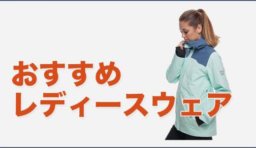 【2018-19年】人気&おすすめのレディーススノーボードウェア・スノボウェア決定版【AA hardwear】